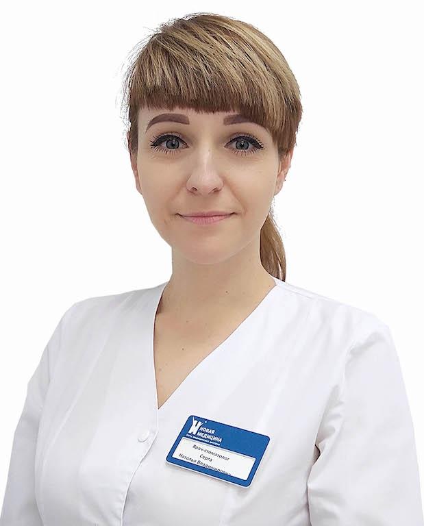 Серга Наталья Владимировна